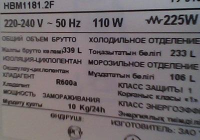 tablica hbm 1181.2f.jpg