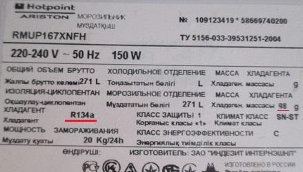 RMUP167XNFH freon.jpg