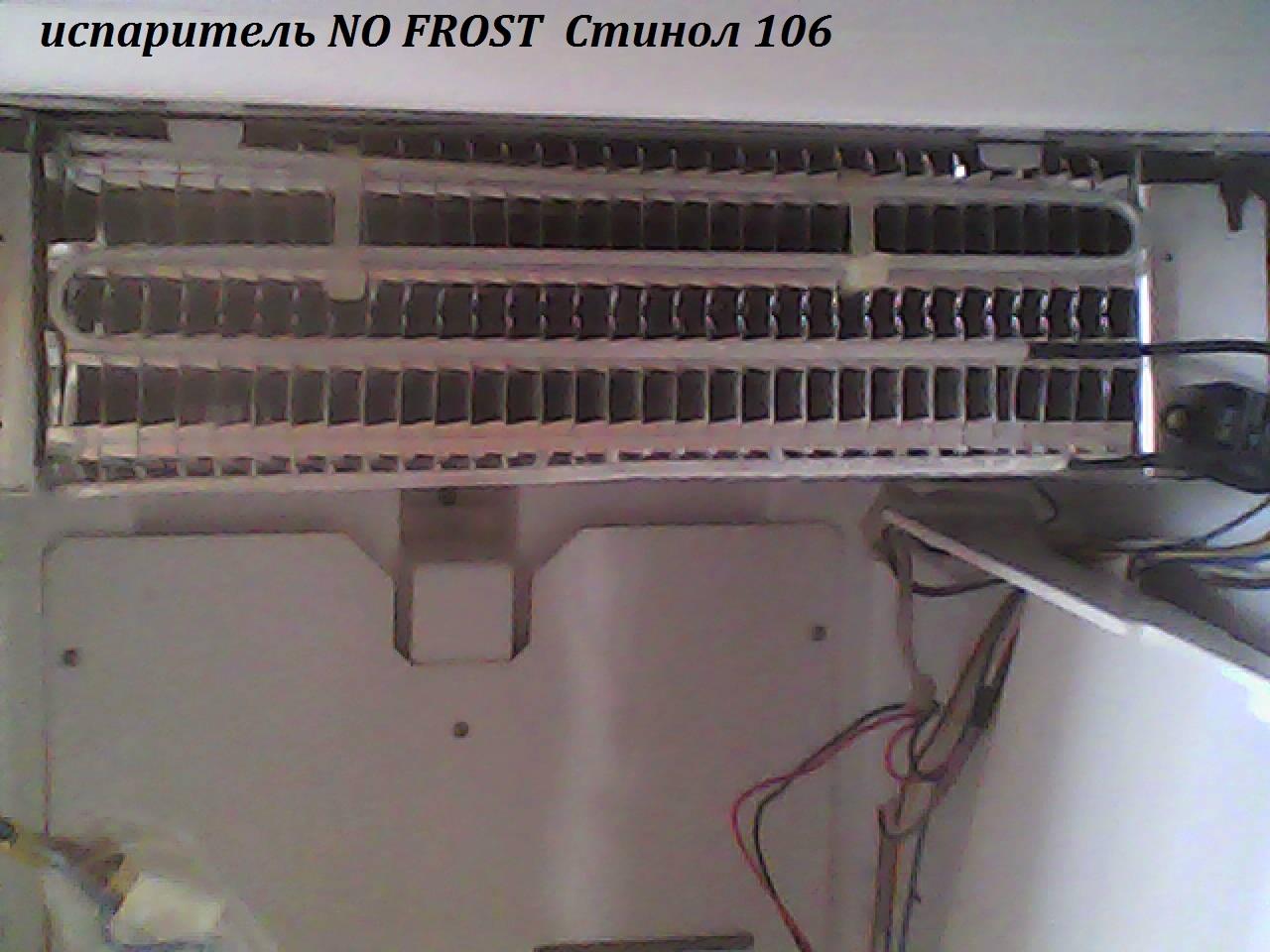 Ремонт холодильника индезит но фрост